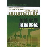 智能家居控制系统/智能建筑自动控制系统丛书