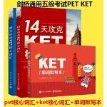 剑桥ket 剑桥通用五级考试 KET单词默写本+14天攻克KET核心词汇+21天攻克PET核心词汇 套装3本