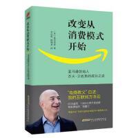 改变从消费模式开始――亚马逊创始人杰夫・贝佐斯的成功之道