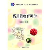 【二手旧书8成新】药用植物育种学(任跃英 任跃英 9787109152816