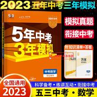 五年中考三年模拟中考数学安徽版总复习资料书备考21中考刷题真题练习册训练测试卷2021版