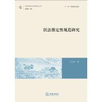 民法推定性规范研究
