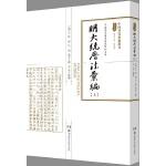 中国科技典籍选刊(第四辑):明大统历法汇编
