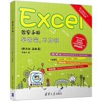 【二手旧书8成新】Excel效率手册 早做完,不加班(精华版 函数篇 陈锡卢 9787302386094