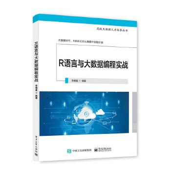 高级大数据人才培养丛书(pdf+txt+epub+azw3+mobi电子书在线阅读下载)