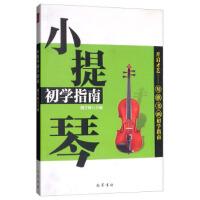 【二手旧书8成新】小提琴初学指南(开启才艺 琴棋书画初学指南 魏学峰 9787553101170