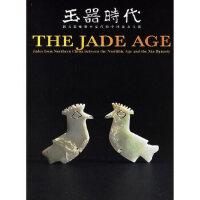 [二手旧书9成新]玉器时代 艾丹 9787500669241 中国青年出版社