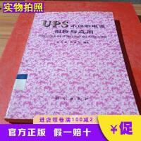【二手9成新】UPS不�g�嚯�源剖析�c��用王其英、何春�A科�W出版社