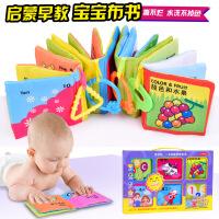 宝宝益智早教玩具 撕不烂不褪色布书 识字卡片书籍婴儿教具