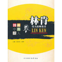 【二手旧书8成新】林肯-的解放者―图说中外名人 吴定初黄萍 9787553101040