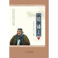 论语(下)传统文化教育中小学实验教材中国国学文化艺术中心教育部课题组