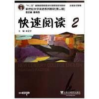 【二手旧书8成新】【旧书二手书正版8成新】快速阅读2二(第二版 束定芳 上海外语教育出版社 束定芳 978754462