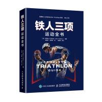 SC铁人三项运动全书 自行车训练 跑步训练 游泳训练 基础体能 专项体能 周期性训练计划 体育运动训练书籍 减肥健身书