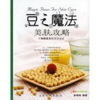 【二手旧书九成新】豆之魔法美肤攻略 黄春榆 上海文化出版社 9787807400967