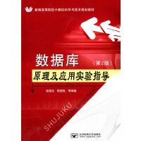 数据库原理及应用实验指导(第2版)