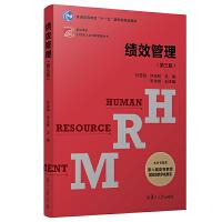 复旦博学・21世纪人力资源管理:绩效管理(第三版)