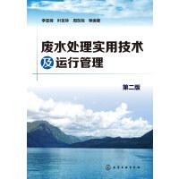 废水处理实用技术及运行管理(第二版)