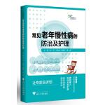 常见老年慢性病的防治及护理 艾叶草阅读