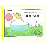 绘本壹号・汉娜的奇思妙想世界:长鼻子老鼠