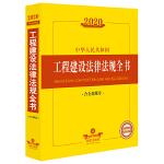 2020中华人民共和国工程建设法律法规全书(含全部规章)