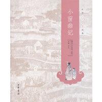 小窗幽记(中华人生智慧经典)