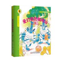 台湾大奖好性格童话故事――爱打架的独角仙