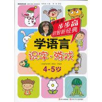 【按需印刷】-步步高启智新经典 学语言 识字.游戏4-5岁