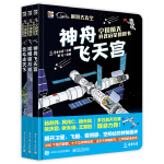 中国航天科普启蒙翻翻书・遨游去太空(全3册)