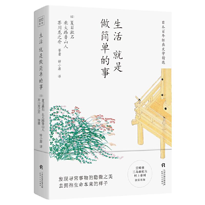 生活就是做简单的事日本百年经典文学精选,跨越三个时代,影响日本人一个世纪的至简美学,宫崎骏、三岛由纪夫、川端康成、村上春树独爱有加