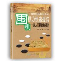 【二手旧书8成新】围棋棋力快速提高从入门到业余初段 马自正赵勇 9787533762933