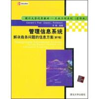 【二手旧书8成新】管理信息系统:解决商务问题的信息方案(版(附 [美] 普斯特,[美] 安�陨� 97873020988