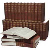正版《中华传世藏书》豪华精装大16开30册 文白对照 可藏可礼可阅