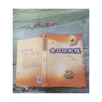 【二手正版9成新】金口诀教程 /徐丙昕 著 中国商业出版社