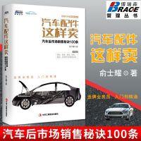 正版 汽车配件这样卖 俞士耀 汽车后市场销售秘诀100条 轮胎 机油 维修 快保 美容 洗车 接待顾客这样做汽车销售的