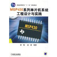 MSP430系列单片机系统工程设计与实践