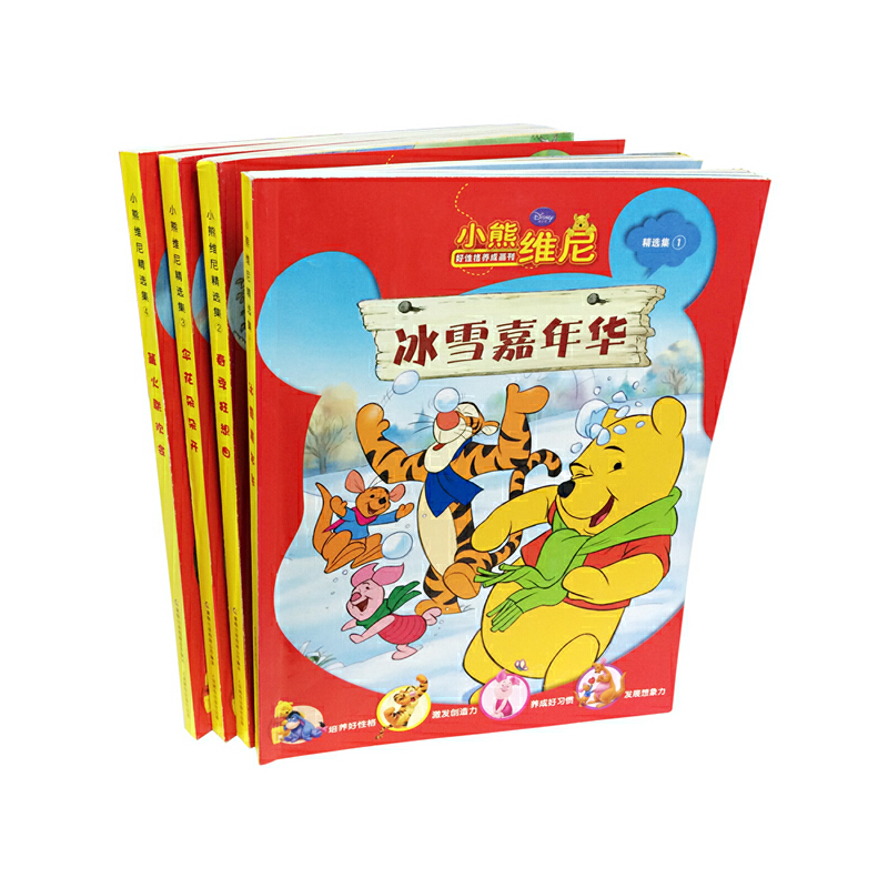 2013年小熊维尼合订本(1-4)