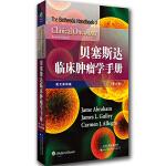 贝塞斯达临床肿瘤学手册(英文影印版)(国外引进)[平装]