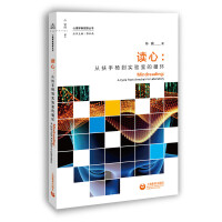 读心:从扶手椅到实验室的循环(心理学新视野丛书)