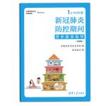 新冠肺炎防控期间营养膳食指导(漫画版)