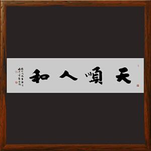 1.8米《天顺人和》 中书协 杨法孝 真迹 【R1942】