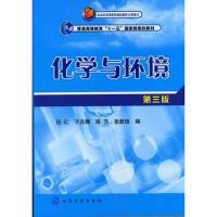【二手旧书8成新】化学与环境(任仁(第三版 任仁,于志辉,陈莎,张敦信 9787122133823