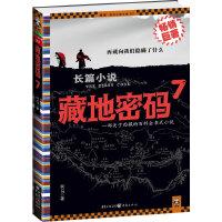 藏地密码7(揭开藏传佛教最大谜团:香格里拉到底在哪里?)