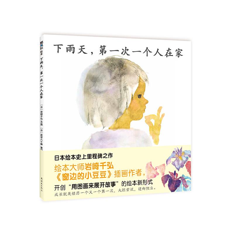 """下雨天,第一次一个人在家 成长就是经历一个又一个*次,大胆尝试,迈向独立。岩崎千弘和与松居直齐名的出版人——武市八十雄共同创作,开创""""用图画来展开故事""""的绘本新形式。日本绘本史上里程碑之作。(飓风社绘本)"""