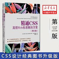 正版 精通CSS 高级Web标准解决方案 第3版c语言程序设计第三版 嵌入式系统及其应用 html5+css3 网页制