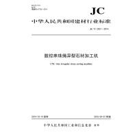 数控串珠强异型石材加工机 JC/T2257-2014