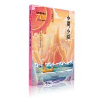 新中国成立70周年儿童文学经典作品集 小船,小船