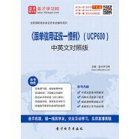 [考题]《跟单信用证统一惯例》(UCP600)中英文对照版\国际商务单证考试教材2018\考试用书\电子考试试卷\真题
