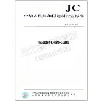 吸油烟机用钢化玻璃(JC/T2131-2012)【国家标准书籍】
