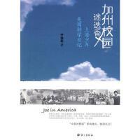 【二手旧书8成新】加州校园迷迭香上海少年美国游学日记 李逸超 9787802411715