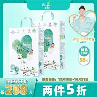[当当自营]帮宝适 超高端 日本进口纯净纸尿裤 初生码NB58片(适合0-5kg)尿不湿